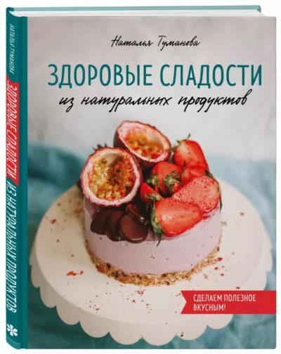 kulinarnoe-iskusstvo - Здоровые сладости из натуральных продуктов -