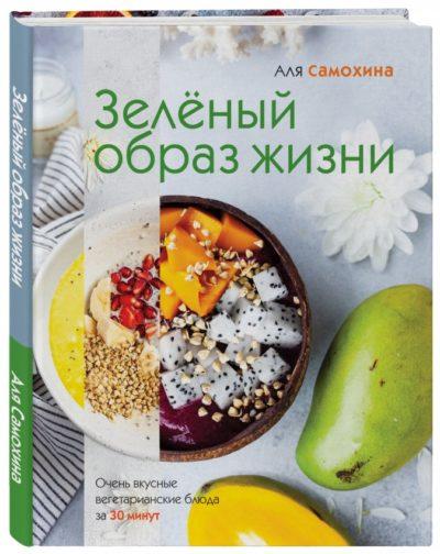 kulinarnoe-iskusstvo - Зеленый образ жизни -