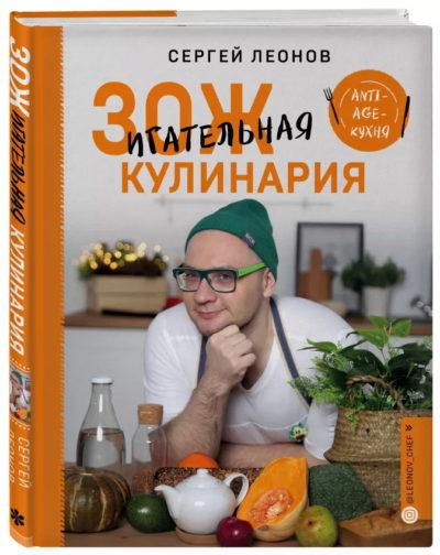 kulinarnoe-iskusstvo - ЗОЖигательная кулинария. Anti-age-кухня -