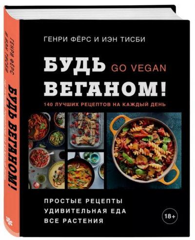 kulinarnoe-iskusstvo - Будь веганом! 140 лучших рецептов на каждый день -