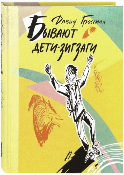 detskaya-hudozhestvennaya-literatura - Бывают дети-зигзаги -