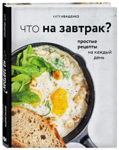 kulinarnoe-iskusstvo - Что на завтрак? -