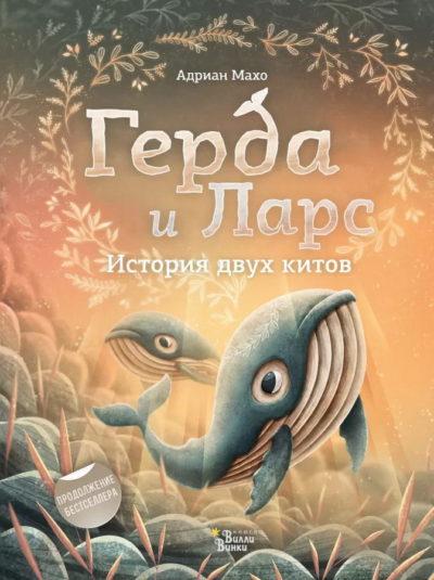 picture-books - Герда и Ларс. История двух китов -