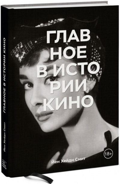 iskusstvo - Главное в истории кино. Фильмы, жанры, приемы, направления -