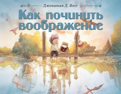 picture-books - Как починить воображение -