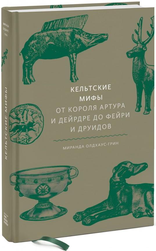 iskusstvo - Кельтские мифы. От Короля Артура и Дейрдре до фейри и друидов -