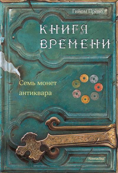 detskaya-hudozhestvennaya-literatura - Книга времени. Том 2. Семь монет антиквара -