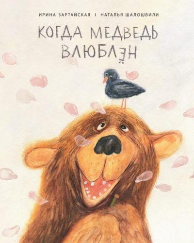picture-books - Когда медведь влюблен -