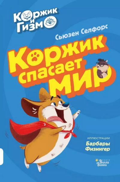 detskaya-hudozhestvennaya-literatura - Коржик и Гизмо. Коржик спасает мир -