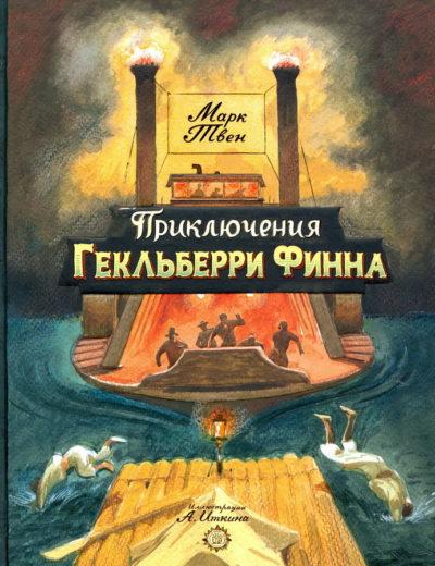 klassicheskaya-literatura, detskaya-hudozhestvennaya-literatura - Приключения Гекльберри Финна -