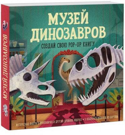 detskij-non-fikshn - Музей динозавров. Создай свою pop-up книгу -