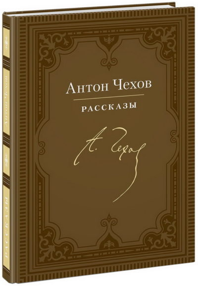 klassicheskaya-literatura - Антон Чехов. Рассказы -