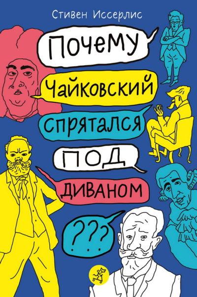 detskij-non-fikshn - Почему Чайковский спрятался под диваном? Нескучные истории о композиторах и музыке -
