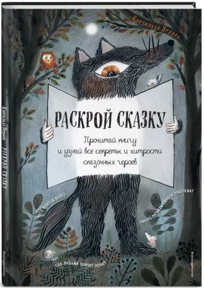 detskaya-hudozhestvennaya-literatura - Раскрой сказку. Интерактивная книга -