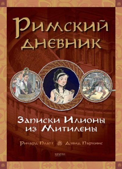 detskaya-hudozhestvennaya-literatura - Римский дневник. Записки Илионы из Митилены -