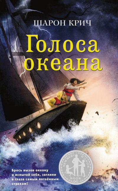 detskaya-hudozhestvennaya-literatura - Голоса океана -
