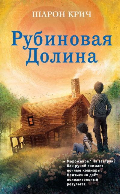 detskaya-hudozhestvennaya-literatura - Рубиновая Долина -
