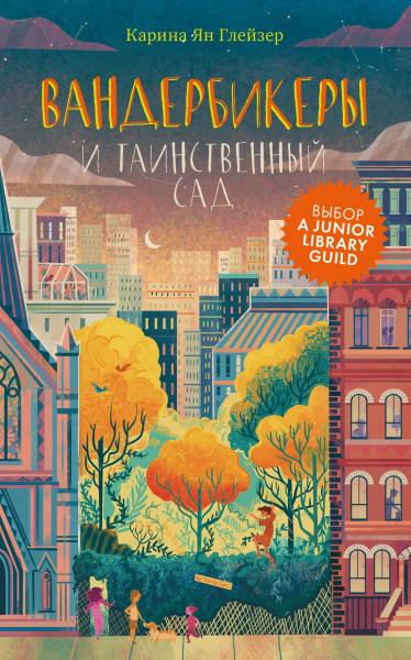 detskaya-hudozhestvennaya-literatura - Вандербикеры и таинственный сад -