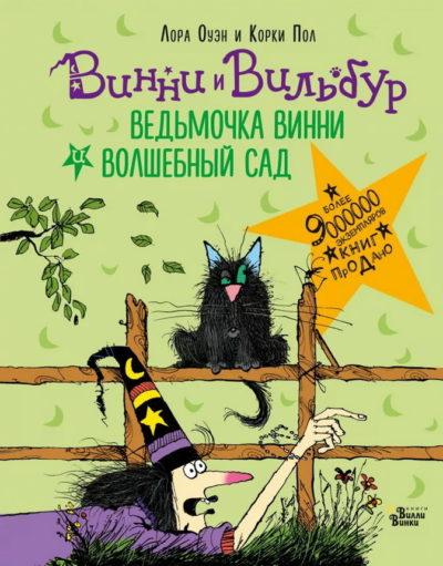 detskaya-hudozhestvennaya-literatura - Ведьмочка Винни и волшебный сад -