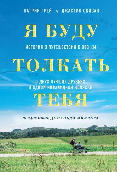 realnye-istorii - Я буду толкать тебя. История о путешествии в 800 км, о двух лучших друзьях и одной инвалидной коляске -