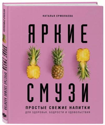 kulinarnoe-iskusstvo - Яркие смузи. Простые свежие напитки для здоровья, бодрости и удовольствия -