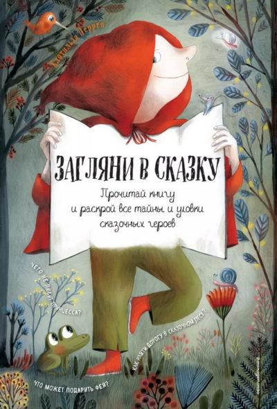 detskaya-hudozhestvennaya-literatura - Загляни в сказку. Интерактивная книга -