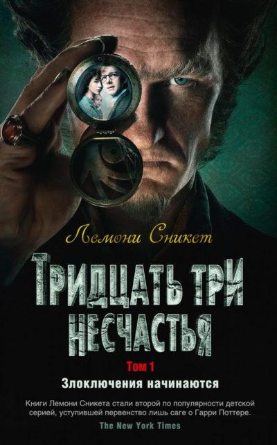 detskaya-hudozhestvennaya-literatura - Тридцать три несчастья. Том 1. Злоключения начинаются -