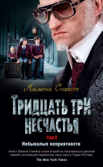 detskaya-hudozhestvennaya-literatura - Тридцать три несчастья. Том 2. Небывалые неприятности -
