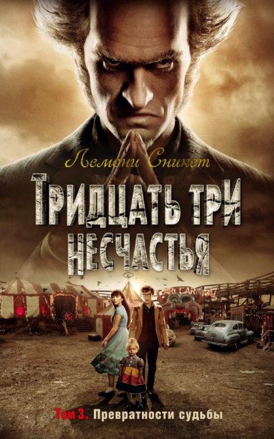 detskaya-hudozhestvennaya-literatura - Тридцать три несчастья. Том 3. Превратности судьбы -