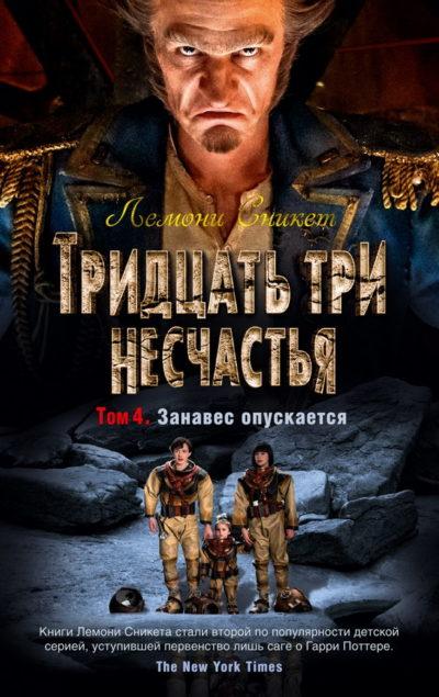 detskaya-hudozhestvennaya-literatura - Тридцать три несчастья. Том 4. Занавес опускается -
