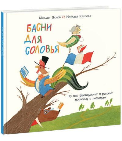 detskaya-hudozhestvennaya-literatura - Басни для соловья. 25 пар французских и русских пословиц и поговорок -