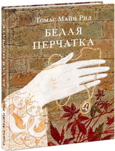 klassicheskaya-literatura - Белая перчатка -