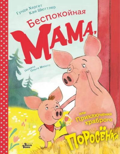 picture-books - Беспокойная мама, или Приключения храброго поросенка -