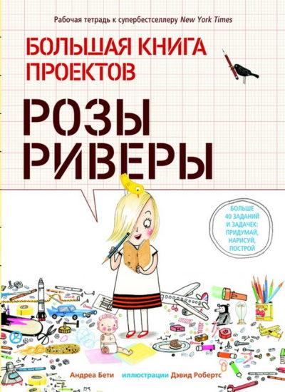 detskij-non-fikshn, tvorchestvo-s-detmi - Большая книга проектов Розы Риверы -