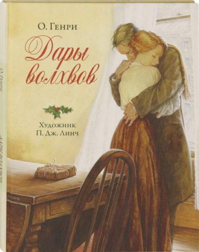 klassicheskaya-literatura - Дары волхвов -