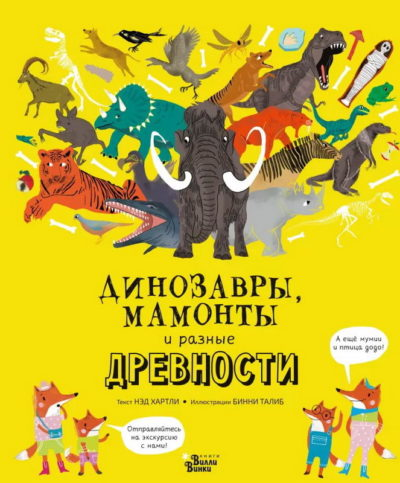 picture-books - Динозавры, мамонты и разные древности -