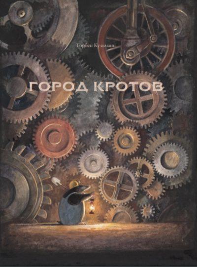 picture-books - Город кротов -