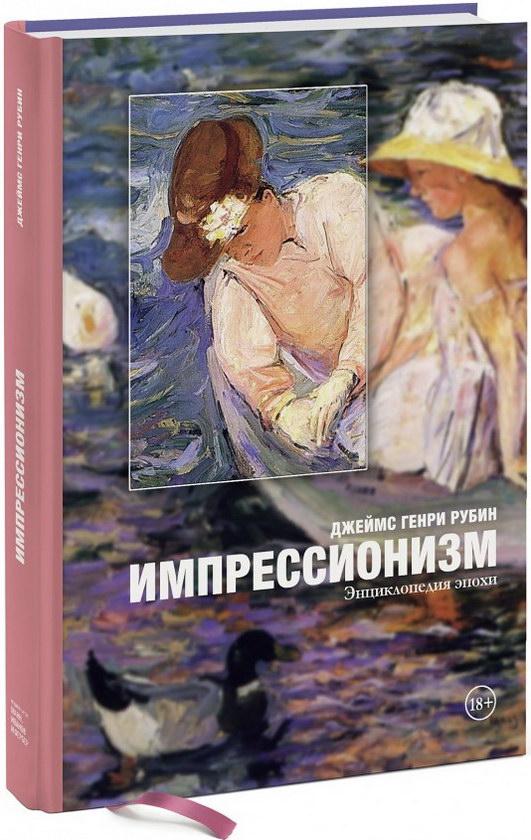 iskusstvo - Импрессионизм. Энциклопедия эпохи -