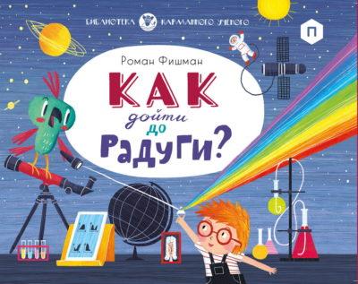 detskij-non-fikshn - Как дойти до радуги? -