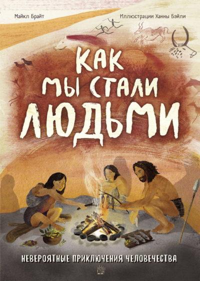 detskij-non-fikshn - Как мы стали людьми. Невероятные приключения человечества -
