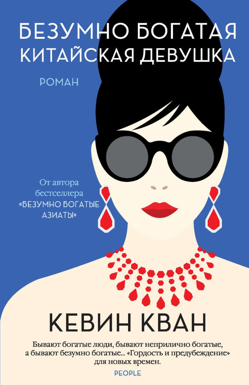 sovremennaya-proza - Безумно богатая китайская девушка -