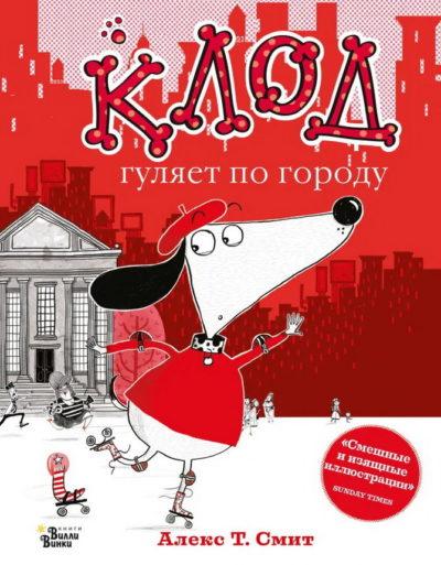 detskaya-hudozhestvennaya-literatura - Клод гуляет по городу -