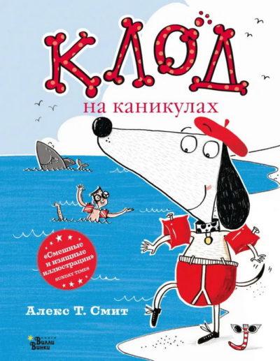 detskaya-hudozhestvennaya-literatura - Клод на каникулах -
