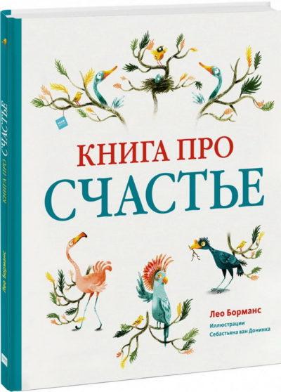 detskaya-hudozhestvennaya-literatura - Книга про счастье -