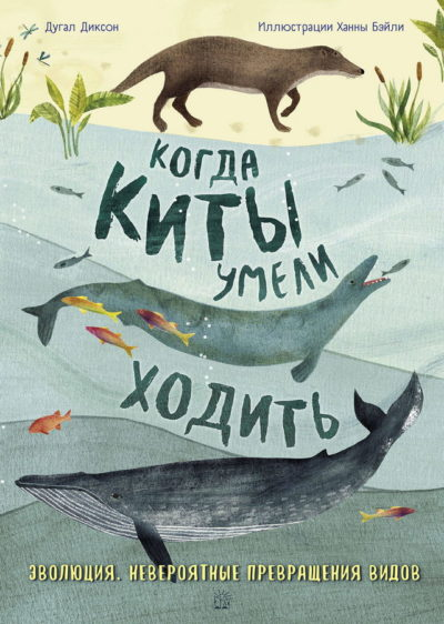 detskij-non-fikshn - Когда киты умели ходить. Эволюция. Невероятные превращения видов -