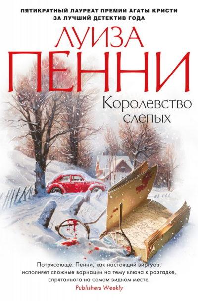 detektivy - Королевство слепых -