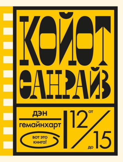 detskaya-hudozhestvennaya-literatura - Койот Санрайз. Невероятная гонка на школьном автобусе -