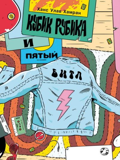 detskaya-hudozhestvennaya-literatura - Кубик Рубика и пятый битл -
