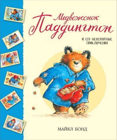 detskaya-hudozhestvennaya-literatura - Медвежонок Паддингтон и его невероятные приключения -