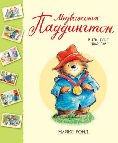 detskaya-hudozhestvennaya-literatura - Медвежонок Паддингтон и его новые проделки -